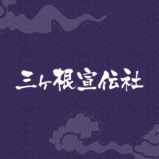 三ヶ根宣伝社
