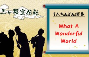 What a wonderful world アイキャッチ