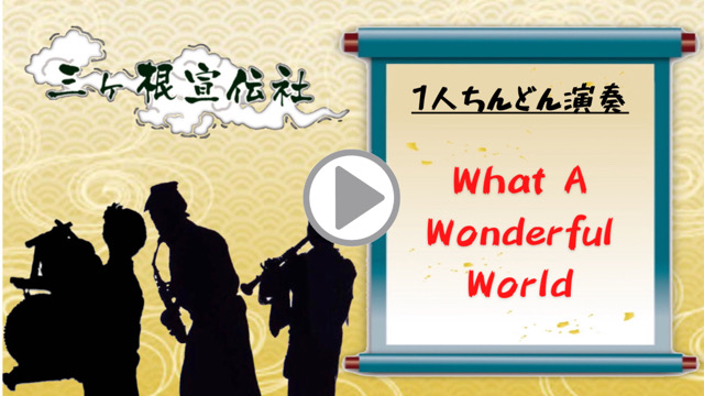 What a wonderful world 再生